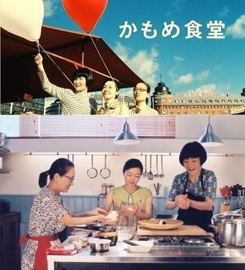 카모메 식당