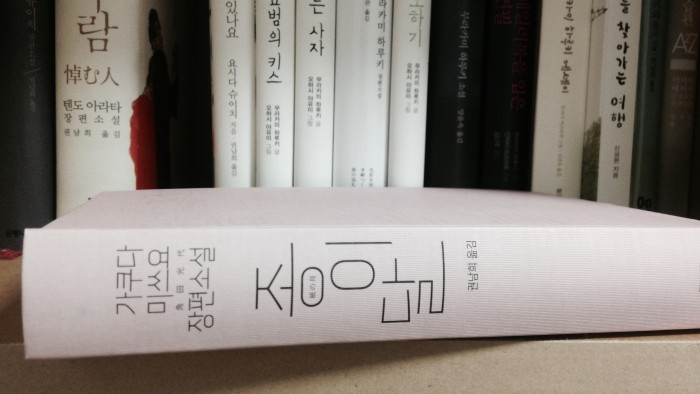 종이달_권남희